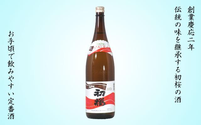 日本酒 初桜 佳撰 一升瓶