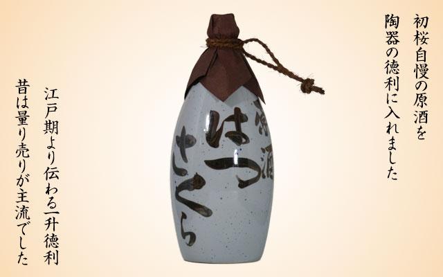 日本酒 初桜 原酒 古代徳利 1.8L