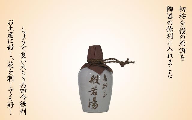 日本酒 初桜 原酒 古代徳利 720ml