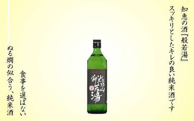 日本酒 高野山般若湯 純米 720ml