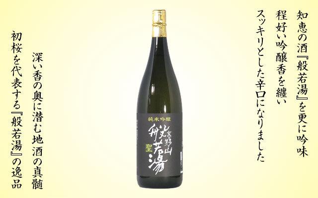 日本酒 高野山般若湯 聖 純米吟醸 1.8L