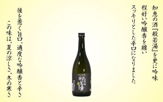 日本酒 高野山般若湯 聖 純米吟醸 720ml