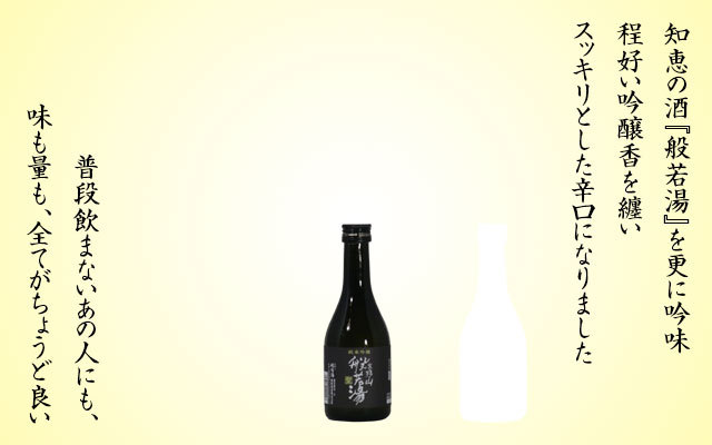日本酒 高野山般若湯 聖 純米吟醸 300ml