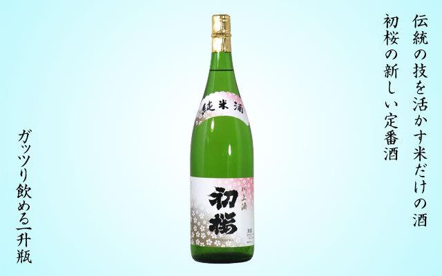 日本酒 初桜 純米 1.8L