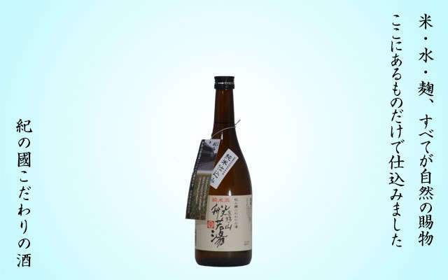 日本酒 初桜 紀ノ國こだわりの酒 720ml