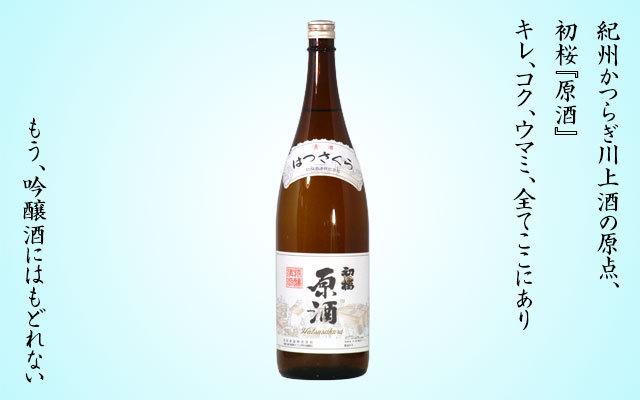 日本酒 初桜 原酒 1.8L