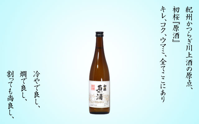 日本酒 初桜 原酒 720ml