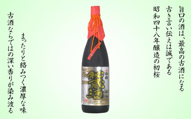 日本酒 古酒 初桜 秘蔵酒 1.8L