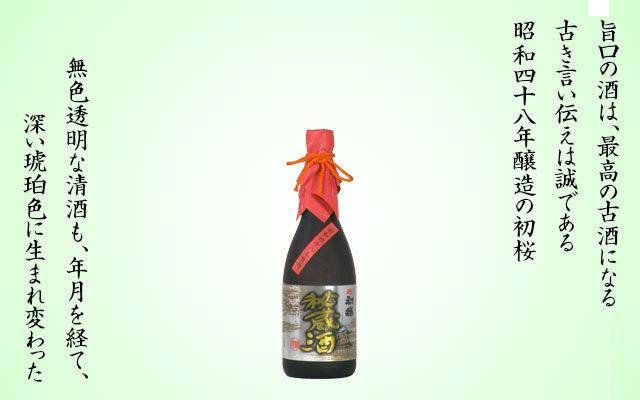 日本酒 古酒 初桜 秘蔵酒 720ml
