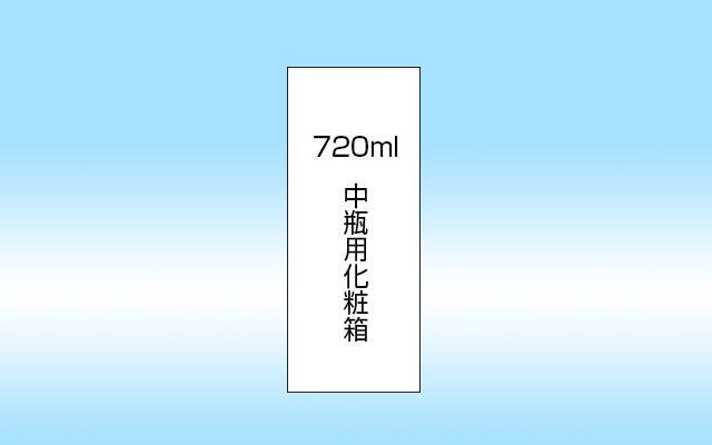 初桜オリジナル720ml中瓶用化粧箱