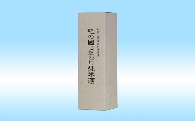 紀の國こだわりの純米酒専用オリジナル化粧箱