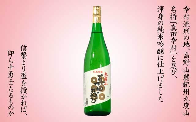 紀州九度山の地酒 純米吟醸「真田忍び」1.8L一升瓶