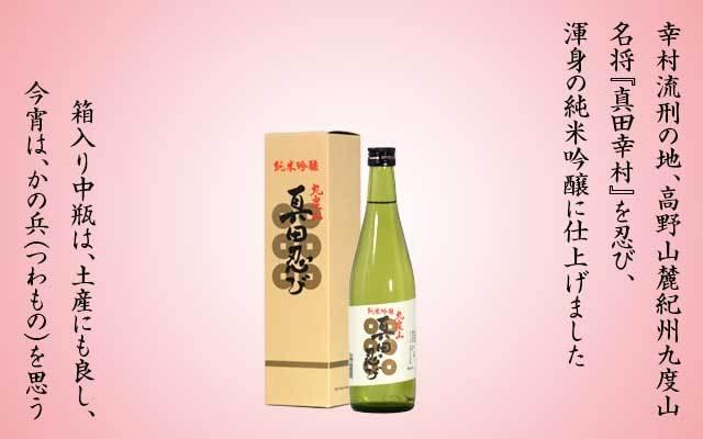 紀州九度山の地酒 純米吟醸「真田忍び」箱入り500ml中瓶