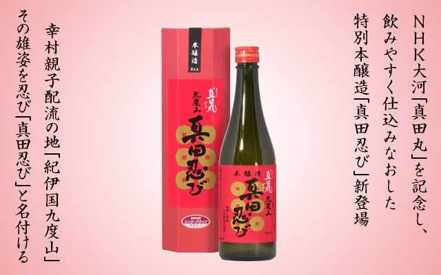 特別本醸造 九度山「真田忍び」