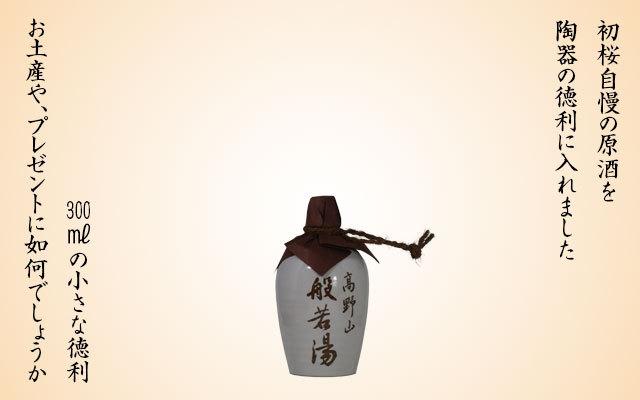 日本酒 初桜 原酒 古代徳利 300ml
