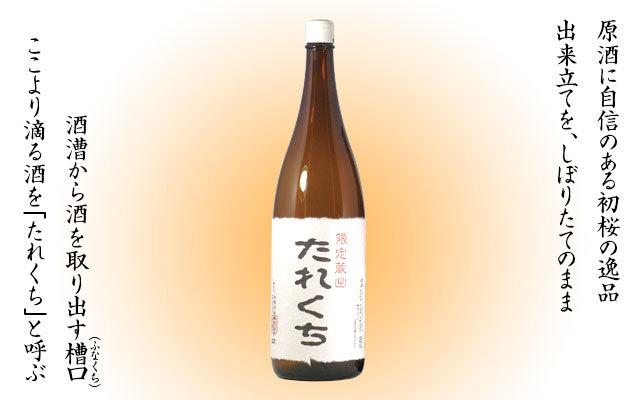 搾りたて生原酒「たれくち」1.8L一升瓶