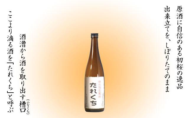 搾りたて生原酒「たれくち」720ml四合瓶