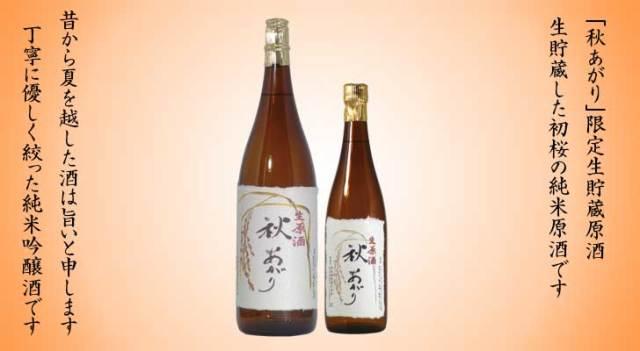【日本酒 地酒】紀州かつらぎ川上酒 初桜 「秋あがり」原酒 生貯蔵