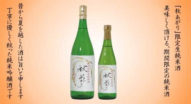 【日本酒 地酒】紀州かつらぎ川上酒 初桜 「秋あがり」純米酒 生貯蔵