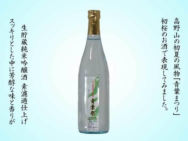 純米吟醸酒「青葉祭り」素濾過720ml