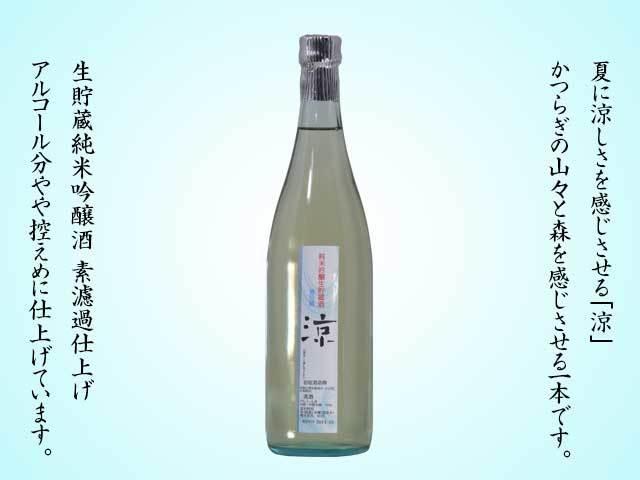 純米吟醸酒「涼」素濾過720ml