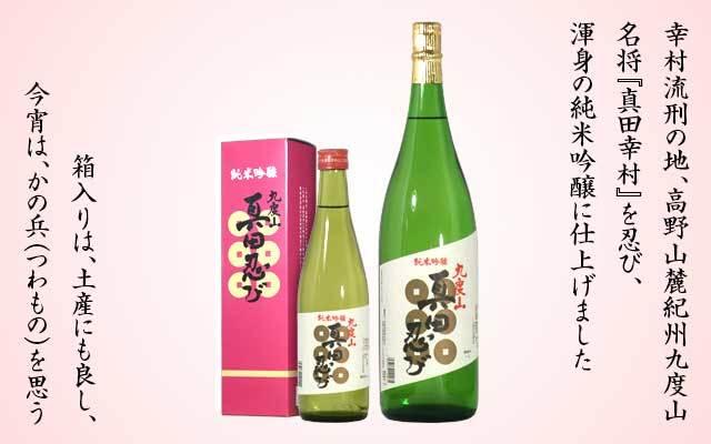 紀州真田の純米酒