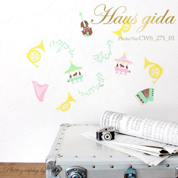 【柔らかなメロディ】ウォールステッカーで楽しむ切り絵作家CHIKUの世界【ゆうパケット対応・A4サイズ】美しいシルクスクリーン印刷