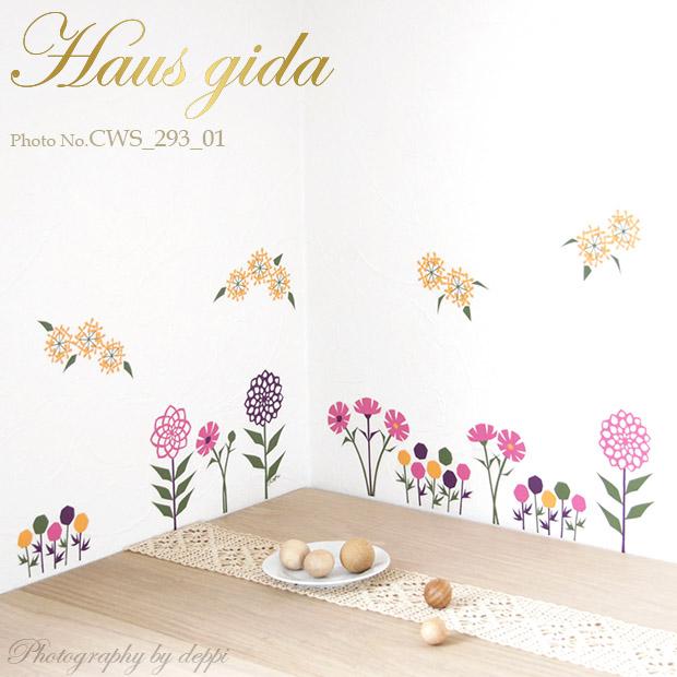 【金木犀と実りの花】ウォールステッカーで楽しむ切り絵作家CHIKUの世界【ゆうパケット対応・A4サイズ】美しいシルクスクリーン印刷