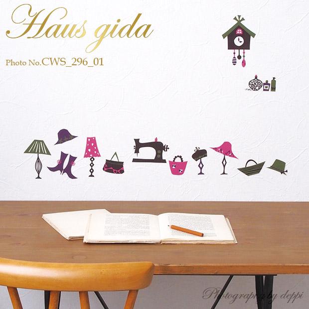 【おしゃれ支度】ウォールステッカーで楽しむ切り絵作家CHIKUの世界【ゆうパケット対応・A4サイズ】美しいシルクスクリーン印刷