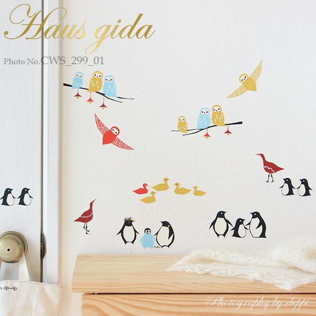 【鳥のオアシス】ウォールステッカーで楽しむ切り絵作家CHIKUの世界【メール便対応・A4サイズ】美しいシルクスクリーン印刷