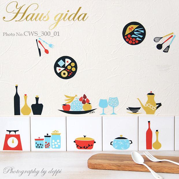 【賑やかなキッチン】ウォールステッカーで楽しむ切り絵作家CHIKUの世界【ゆうパケット対応・A4サイズ】美しいシルクスクリーン印刷