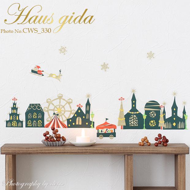 【クリスマスの街角】切り絵作家CHIKUの貼ってはがせるクリスマスツリー ウォールステッカー【ゆうパケット対応・A4サイズ】日本製 シルクスクリーン印刷
