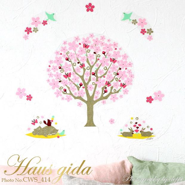 【桜咲く】ウォールステッカーで楽しむ和の行事【ゆうパケット対応・A4サイズ】美しいシルクスクリーン印刷