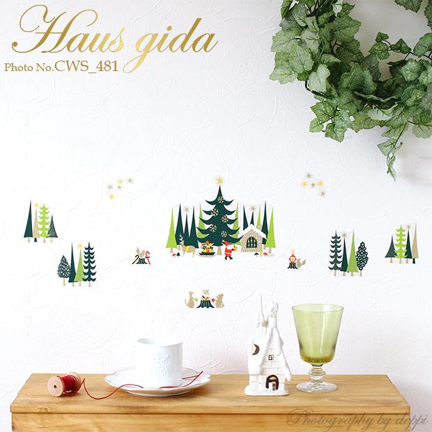 【森のクリスマス】切り絵作家CHIKUの貼ってはがせるクリスマスツリー【ゆうパケット対応・A4サイズ】美しいシルクスクリーン印刷