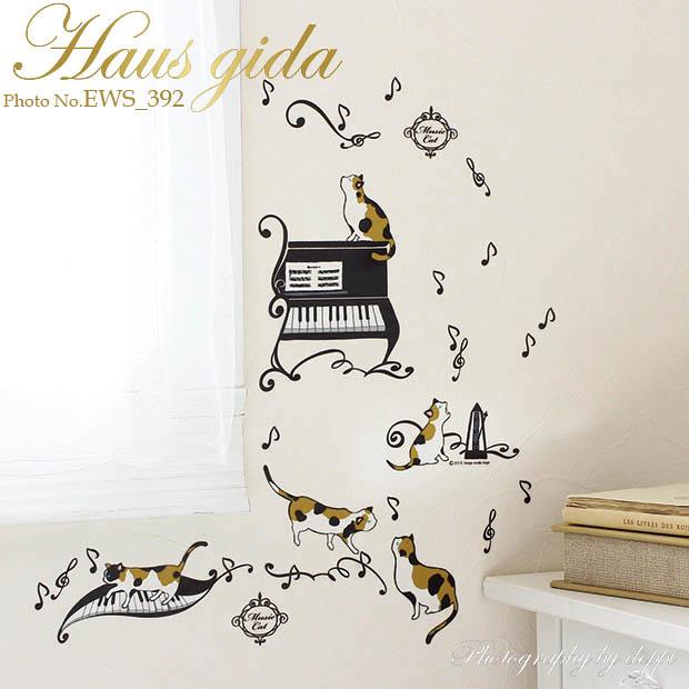 【ミケ猫とピアノ】貼ってはがせるウォールステッカー【ゆうパケット対応・A4サイズ】日本製・シルクスクリーン印刷