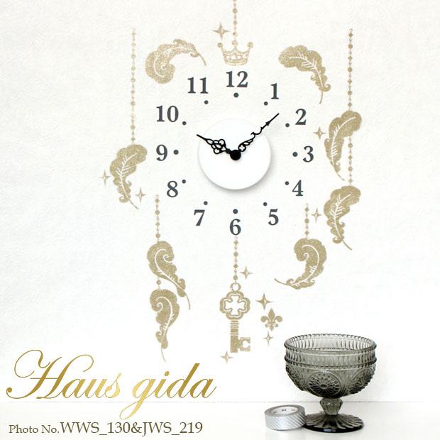 【送料無料】【HP限定セット】時計ときらきら羽のオーナメント【壁に貼れる時計と選べるステッカーとのセット】