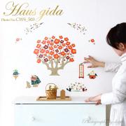 【梅正月(A2)】ウォールステッカーで楽しむ切り絵作家CHIKUの世界【A2サイズ】