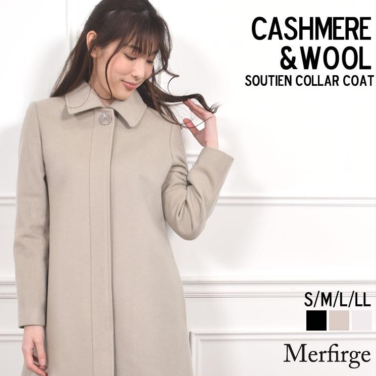 【Merfirge】カシミヤ & ウール ステンカラー コート (CA3303)