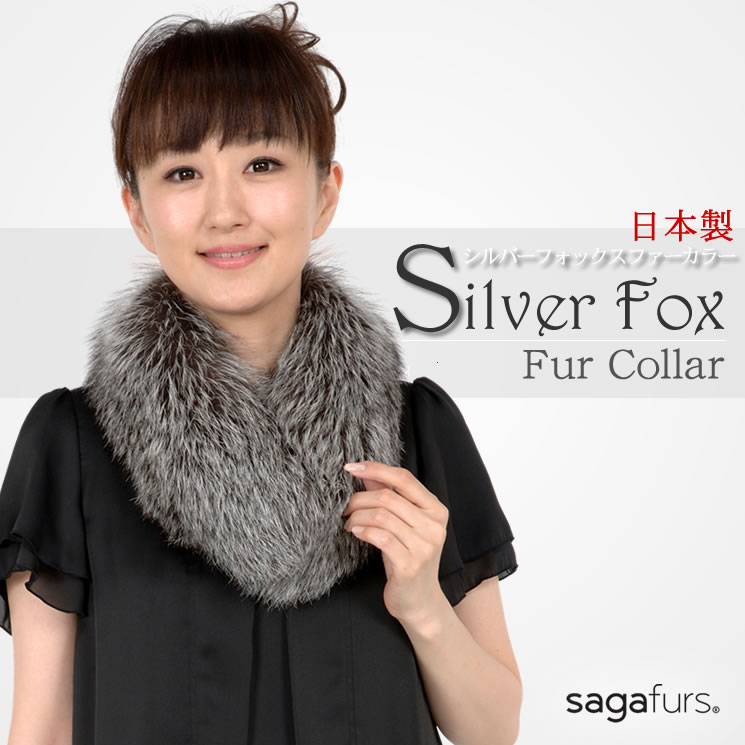 日本製SAGAシルバーフォックス マフラークリップ付(FF9010)