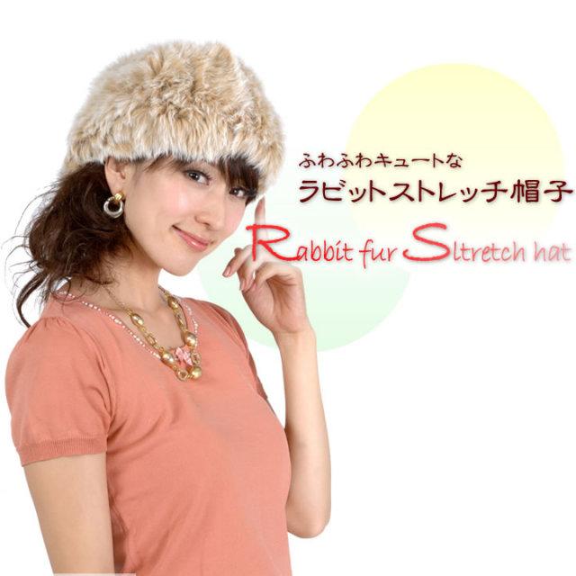 (ゆうパケットで送料無料)(ラッピング不可)ラビットファーストレッチ帽子(B1000)
