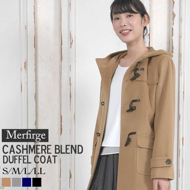 [Merfirge] カシミヤ & ウール ダッフル コート (CA3117)