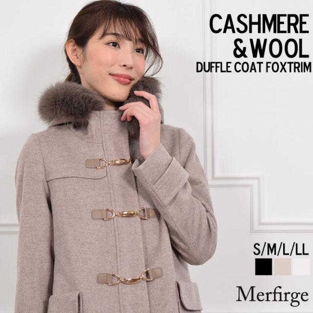 【Merfirge】カシミヤ & ウール ダッフル コート フォックス トリム (CA3301)