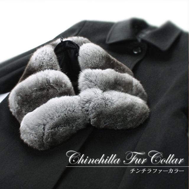 【送料無料】【毛皮】【レディース 婦人用】チンチラファーカラーカシミヤ用(CE5322)