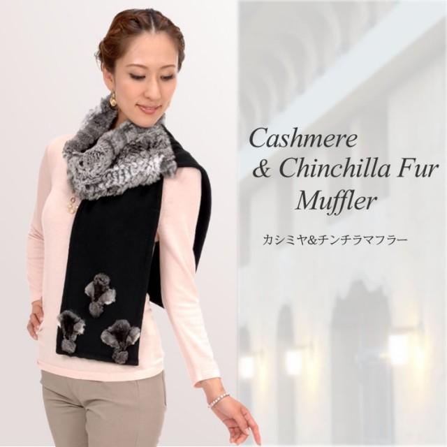 チンチラ編みこみ&カシミヤ90%ウール10%マフラー(CF2169)