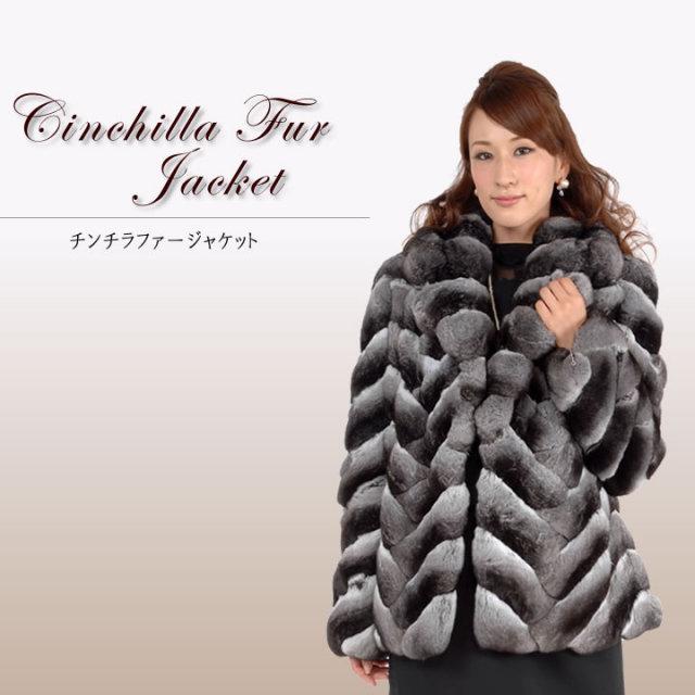 【送料無料】【毛皮】【レディース 婦人用】毛皮 チンチラファージャケット(CJ4170)