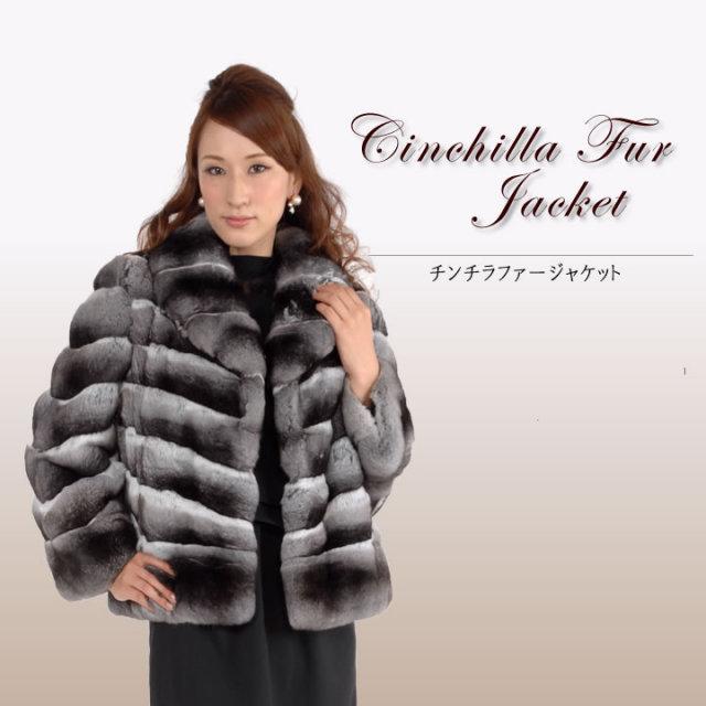 【送料無料】【毛皮】【レディース 婦人用】チンチラファージャケット(CJ6870)