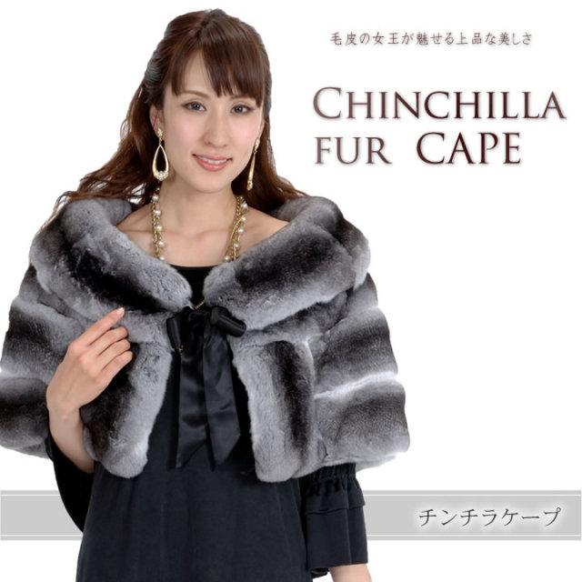 【送料無料】【毛皮】【レディース 婦人用】チンチラファーケープ(CK4276)【RCP】