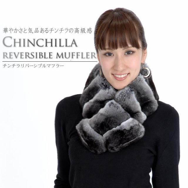 【送料無料】【毛皮】【レディース 婦人用】チンチラ両面マフラー幅広(CK4814)