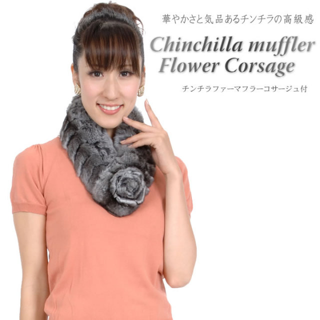 【毛皮】【レディース 婦人用】チンチラファーマフラー コサージュ付き(CK7905)