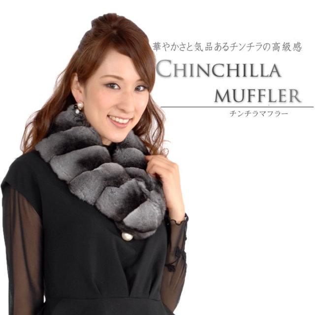 【送料無料】【毛皮】【レディース 婦人用】チンチラマフラー(CM1305)